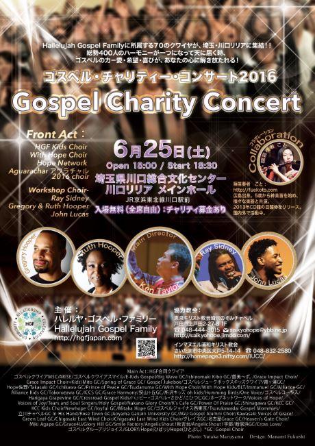 Gospel Charity Concert