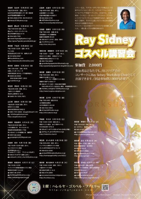 Ray Sidney